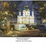andreevka evening