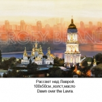 dawn-over-the-lavra